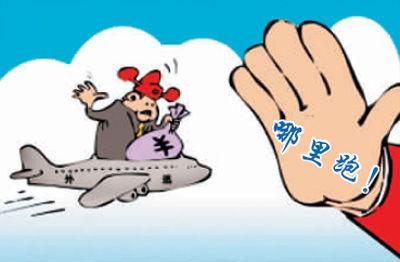 外媒称中国曝千名贪官卷5000亿资产外逃-澳洲唐人街