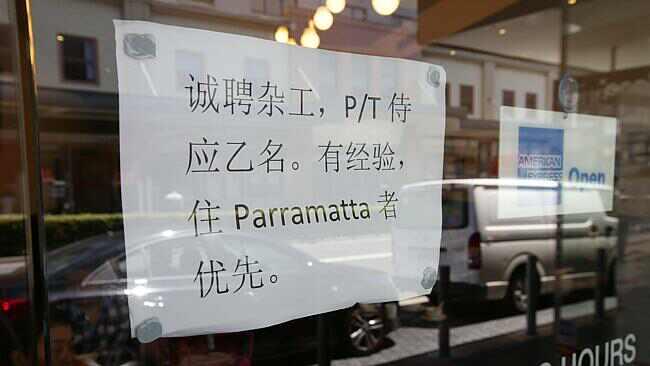 小题大作!澳媒体热炒中歺舘贴中文招聘涉嫌种族歧视