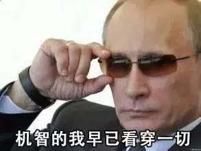 哈哈!普京炫富被扒,难道他才是全宇宙最有钱的人?-澳洲唐人街