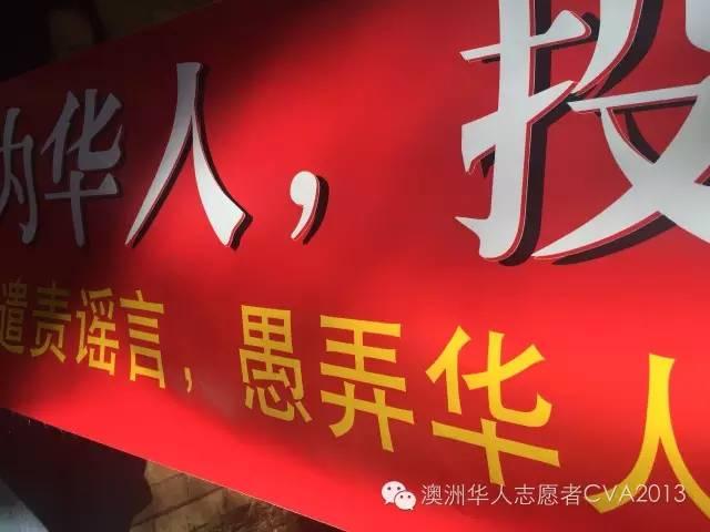 澳洲大选竟将华人分裂?中国留学生当街被选民骂断子绝孙…华人何苦为难华人,让别人看笑话?-澳洲唐人街