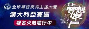 澳洲全球華語網絡主播大賽澳大利亞賽區