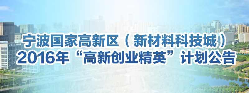 寧波國家高新區·寧波新材料科技城