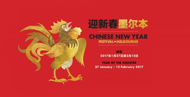 chinese-new-year-2017-year-of-the-rooster-melbourn1.jpg