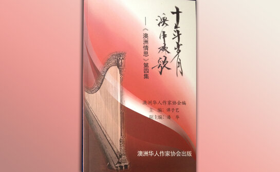 "The Australian Chinese Writers Association will hold a new book release conference for the new collection of essays ""Ten Years of Australia and China"""
